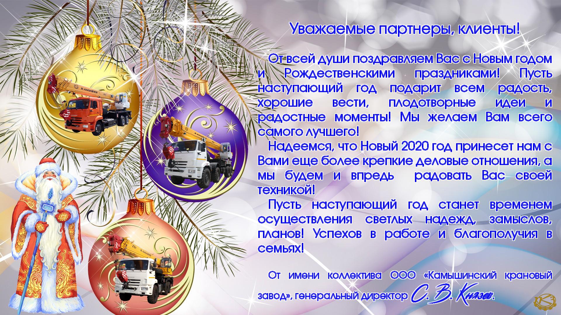 Поздравляем С Новым годом и Рождественскими праздниками!