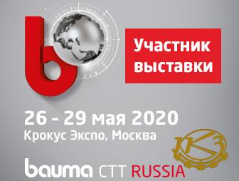 Ежегодная международная выставка BAUMA СTT RUSSIA 2020