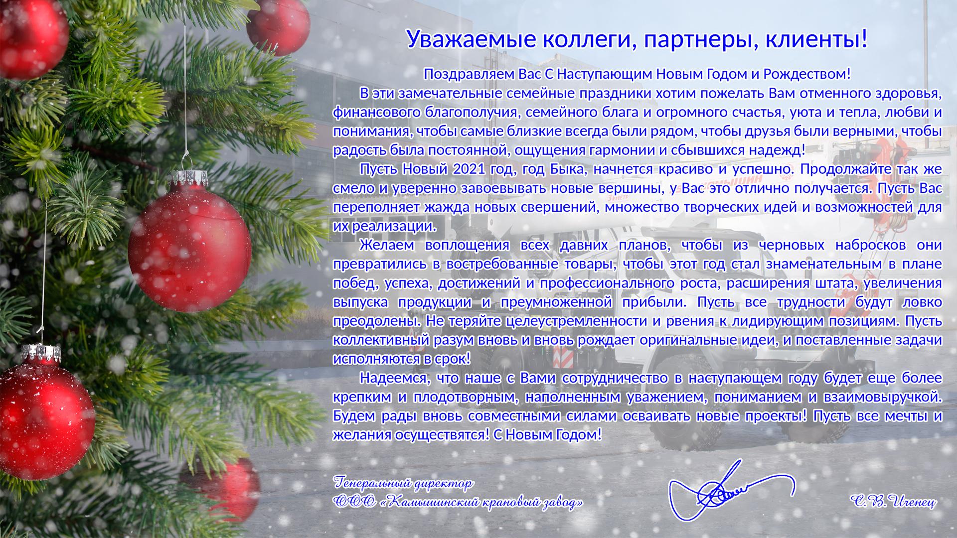 С Наступающим Новым Годом и Рождественскими праздниками!