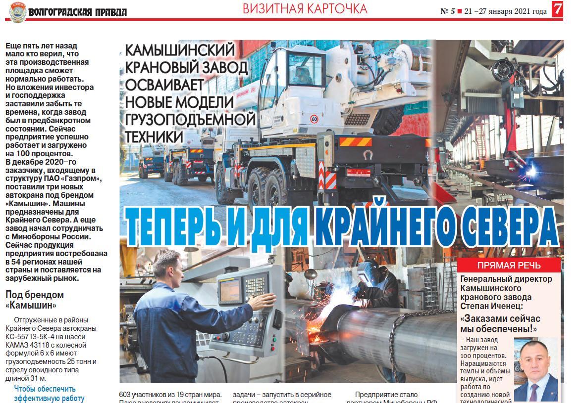 """Газета """"Волгоградская правда"""" выпустила статью о Камышинском крановом заводе"""