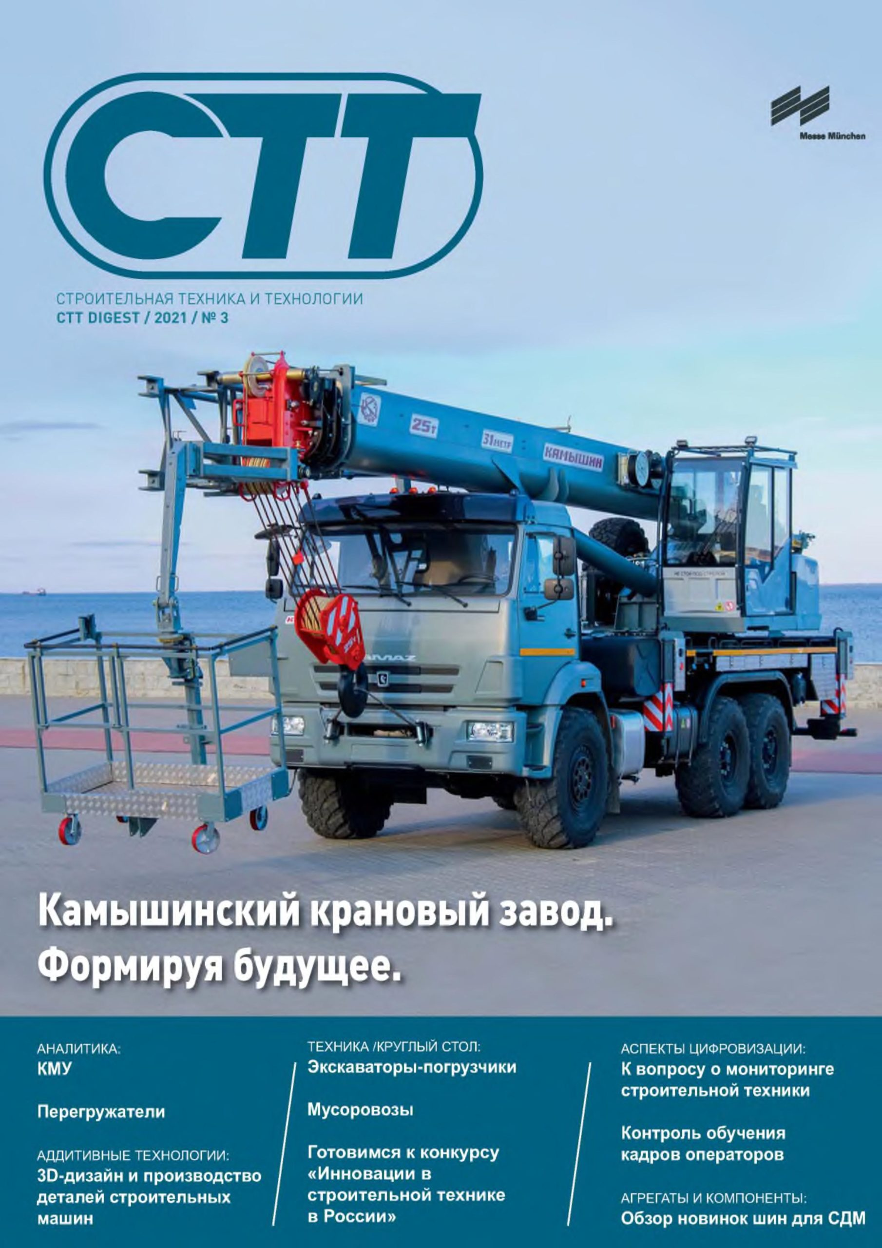 CTT Digest