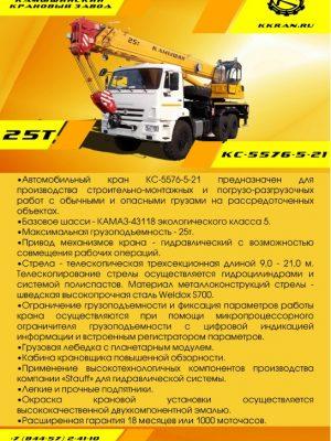 кс-5576-5-21
