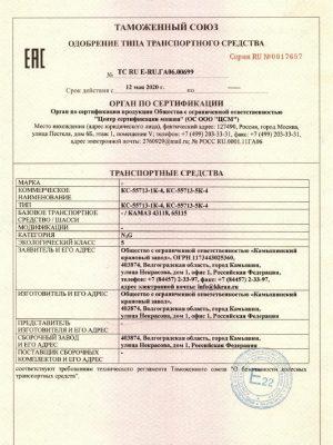 ОТТС КС-55713-5К-4