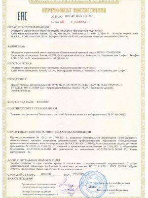 Серт-т соотв КС-55729-К-31