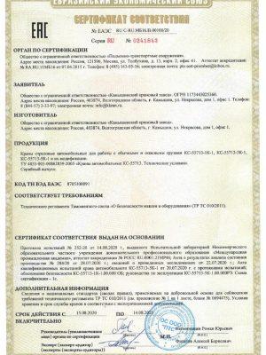 сертификат КС-55713-5К-1